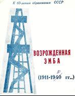 Picture of Возрожденная ЭМБА 1982г.